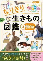 NHKなりきり!むーにゃん生きもの学園 なりきり生きもの図鑑 2 動物