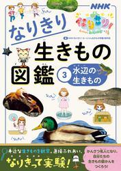 NHKなりきり!むーにゃん生きもの学園 なりきり生きもの図鑑 3 水辺の生きもの