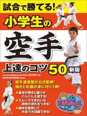 試合で勝てる!小学生の空手 上達のコツ50 新版