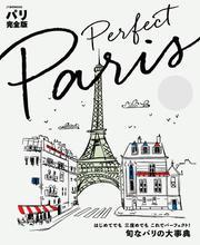 パリ 完全版