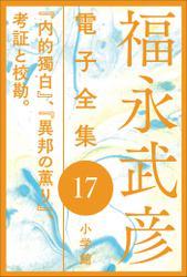 福永武彦電子 全集17  『内的獨白』、『異邦の薫り』、考証と校勘。