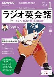 NHKラジオ ラジオ英会話2020年1月号【リフロー版】