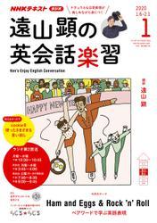NHKラジオ 遠山顕の英会話楽習2020年1月号【リフロー版】