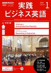 NHKラジオ 実践ビジネス英語2020年1月号【リフロー版】