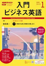 NHKラジオ 入門ビジネス英語2020年1月号【リフロー版】