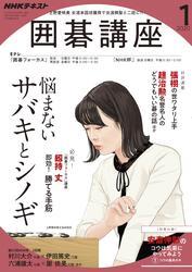 NHK 囲碁講座2020年1月号【リフロー版】