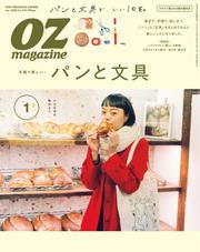 OZmagazine (オズマガジン)  (2020年1月号)