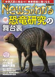 月刊ニュースがわかる (2020年1月号)