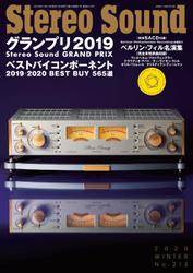 StereoSound(ステレオサウンド) (No.213)