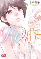 Re:婚【単行本】【電子限定特典付】