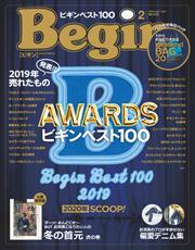 Begin(ビギン) (2020年2月号)