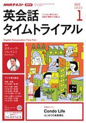 NHKラジオ 英会話タイムトライアル (2020年1月号)