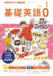 NHKテレビ・ラジオ 基礎英語0 (2020年1月号)