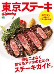 別冊Lightningシリーズ(Vol.223 東京ステーキ)