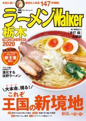 ラーメンWalker栃木2020