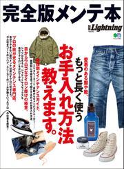 別冊Lightningシリーズ(Vol.222 完全版メンテ本)
