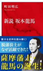 新説 坂本龍馬(インターナショナル新書)