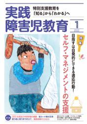 実践障害児教育 (2020年1月号)