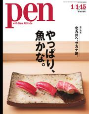 Pen(ペン) (2020年1/15号)