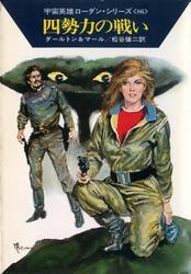 宇宙英雄ローダン・シリーズ171 四勢力の戦い