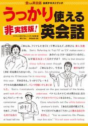 金ため英会話公式テキストブック『非実践版! うっかり使える英会話』