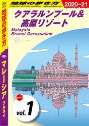 地球の歩き方 D19 マレーシア ブルネイ 2020-2021 【分冊】 1 クアラルンプール&高原リゾート