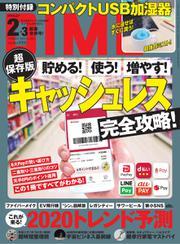 DIME(ダイム) (2020年2・3月合併号)