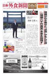 日本外食新聞 (2019/12/15号)