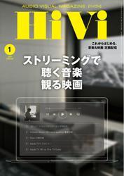 HiVi(ハイヴィ) (2020年1月号)