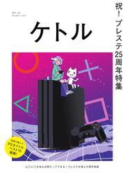 ケトル (Vol.51)