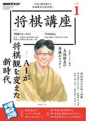 NHK 将棋講座 (2020年1月号)