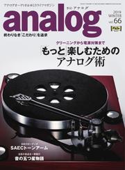 アナログ(analog) (Vol.66)