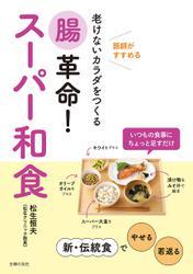 腸革命!スーパー和食