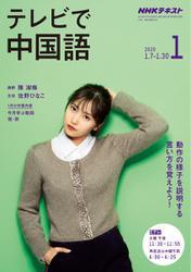 NHKテレビ テレビで中国語 (2020年1月号)