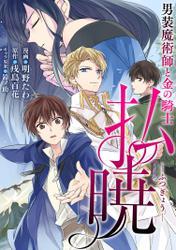 払暁 男装魔術師と金の騎士(コミック) 分冊版