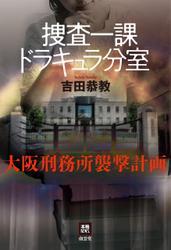 捜査一課ドラキュラ分室――大阪刑務所襲撃計画