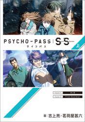 PSYCHO-PASS サイコパス Sinners of the System上巻