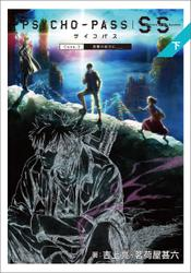PSYCHO-PASS サイコパス Sinners of the System下巻