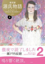 源氏物語 A・ウェイリー版第2巻