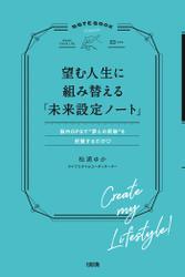 望む人生に組み替える「未来設定ノート」(大和出版)