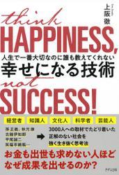 人生で一番大切なのに誰も教えてくれない 幸せになる技術(きずな出版)