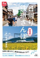旅鉄How to 005 日帰り鉄道さんぽ 東海版