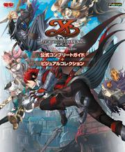 イースIX -Monstrum NOX- 公式コンプリートガイド+ビジュアルコレクション