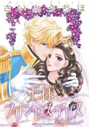 王様とプリンセス・アリス【分冊版】