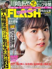 FLASH(フラッシュ) (12/31号)