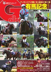 週刊Gallop(ギャロップ) (12月22日号)