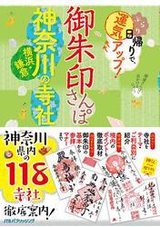 御朱印さんぽ 神奈川・横浜・鎌倉の寺社