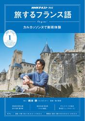 NHKテレビ 旅するフランス語 (2020年1月号)