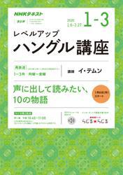 NHKラジオ レベルアップ ハングル講座 (2020年1月~3月)