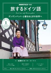 NHKテレビ 旅するドイツ語 (2020年1月号)